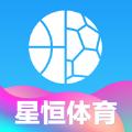 星恒体育app官方下载