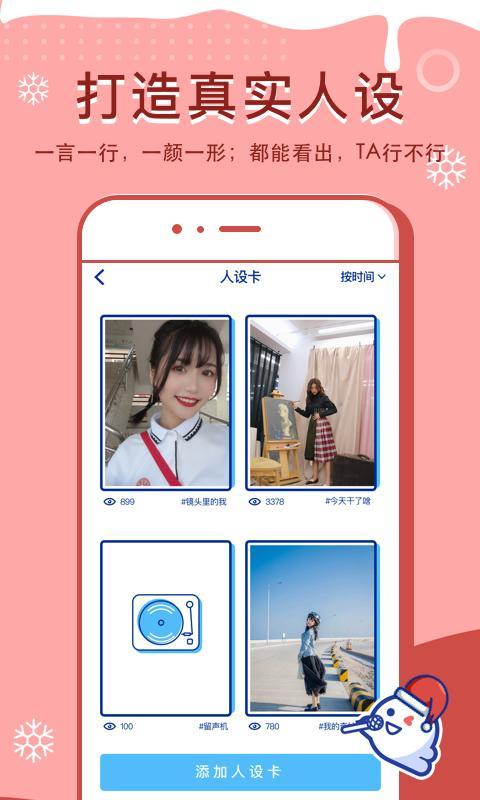 什么风app官方下载