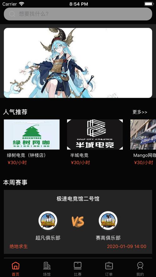多塔电竞app