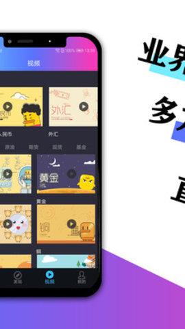 澎博资讯app
