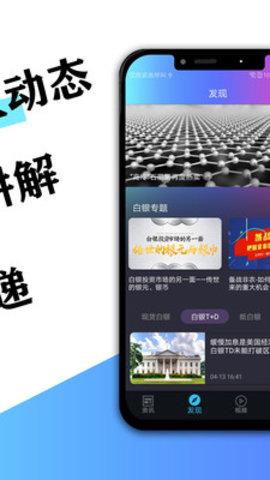 澎博资讯安卓版下载