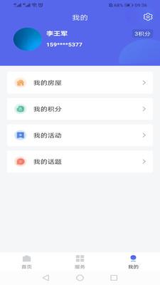 浙里住app官方下载