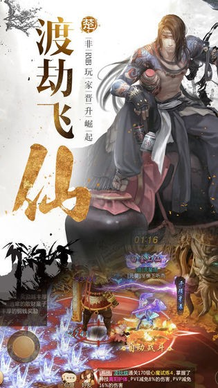 剑诛武林安卓版