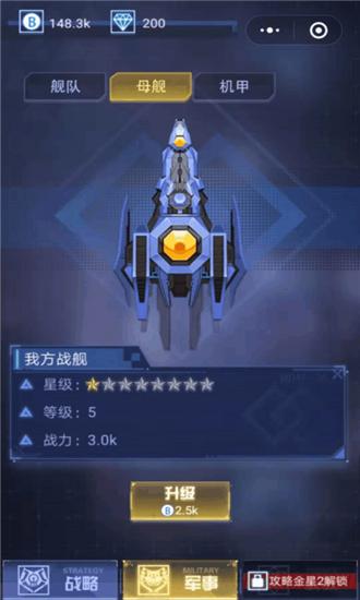 宇宙飞船大战下载安装