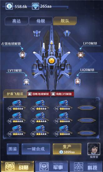 宇宙飞船大战安卓版