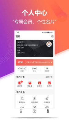 云上汉正app官方下载