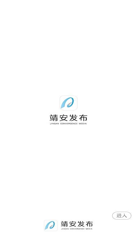 靖安发布app最新版本