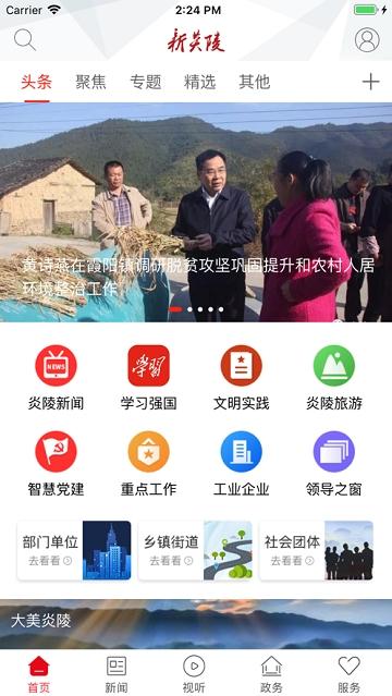新炎陵app官方下载