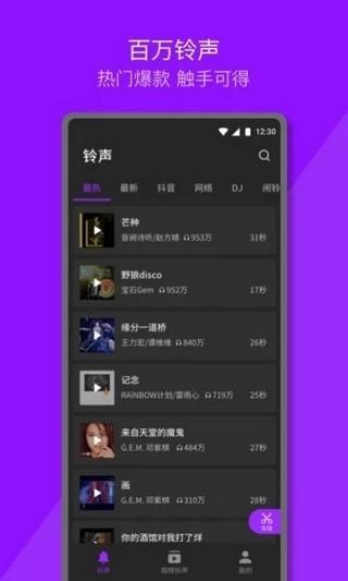 腾讯Q音铃声app