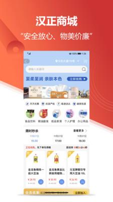 云上汉正app