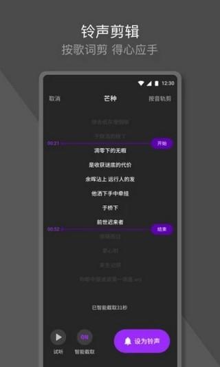腾讯Q音铃声app官方下载