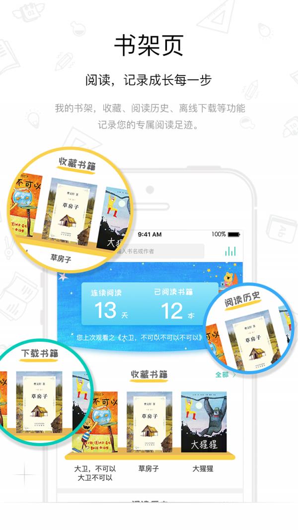 樊登小读者安卓版下载