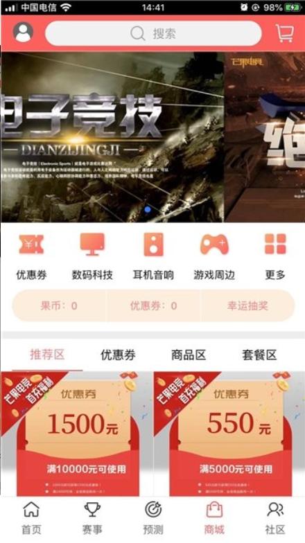 芒果电竞安卓版下载