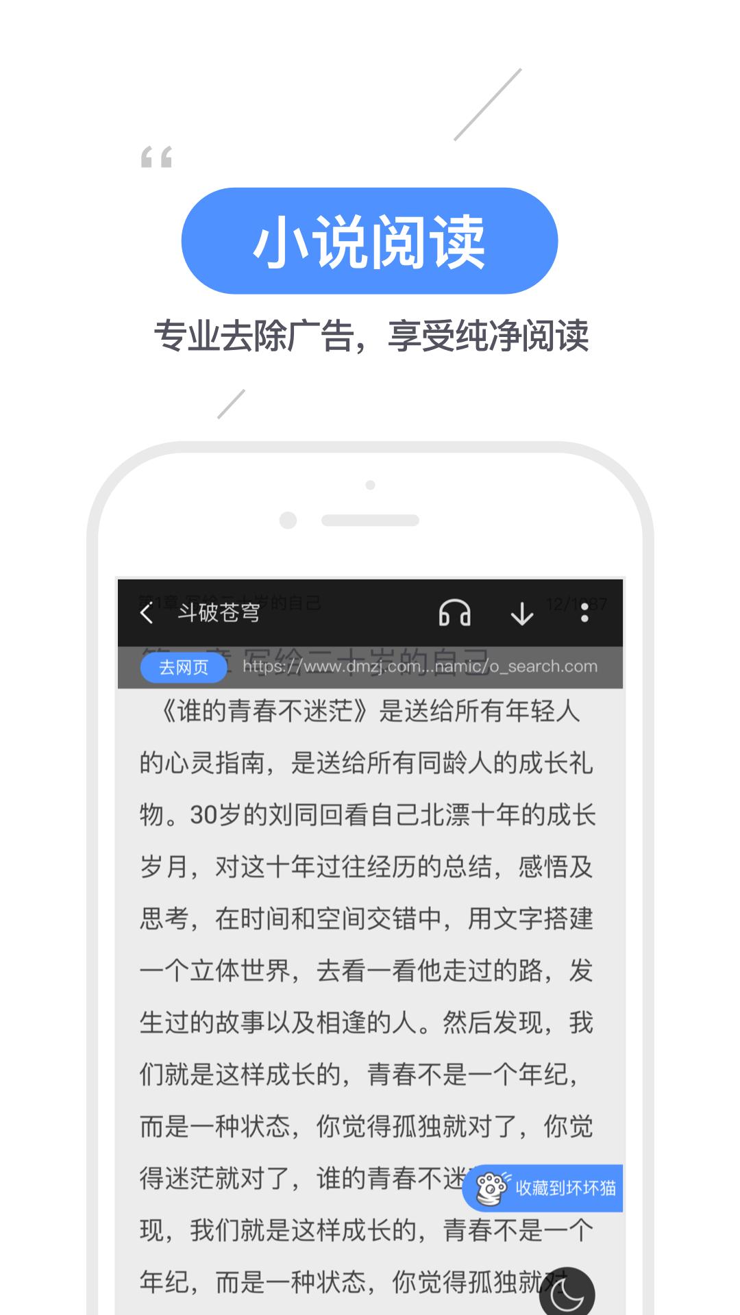 坏坏猫搜索1.3.3版安卓版最新下载