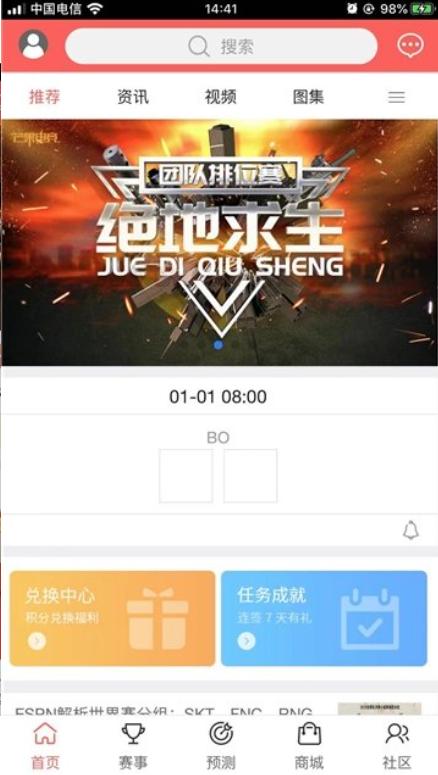 芒果电竞app