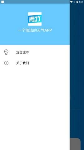 青竹天气app