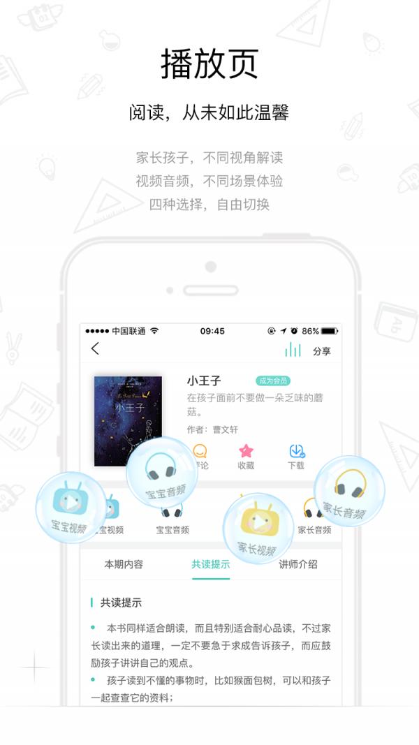 樊登小读者app