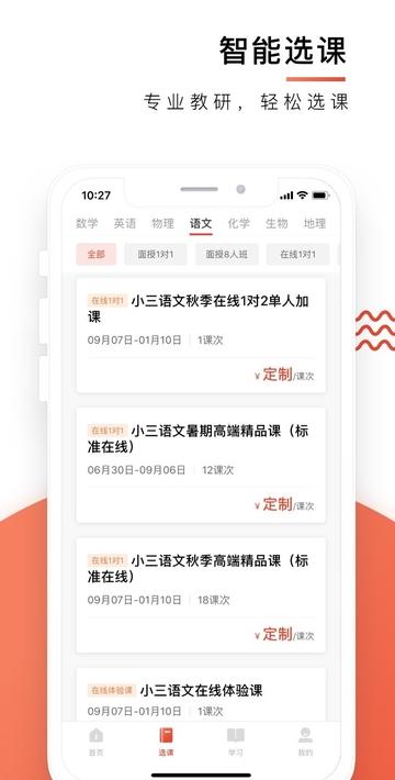 爱智康app