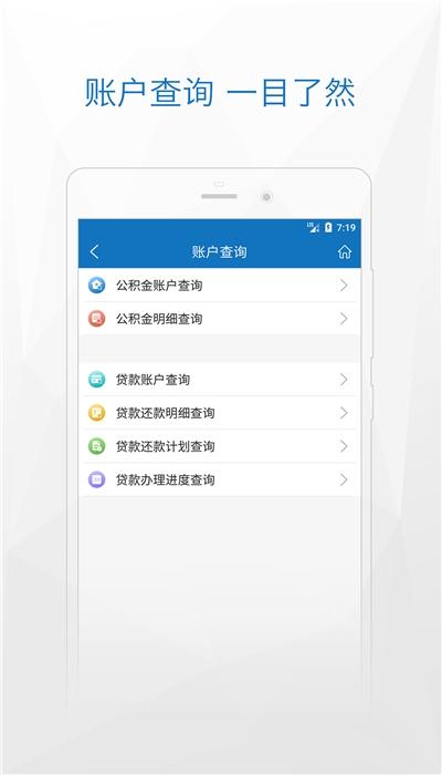 济宁个人公积金查询app下载