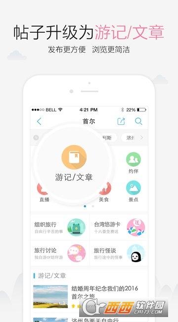 十六番旅行app下载