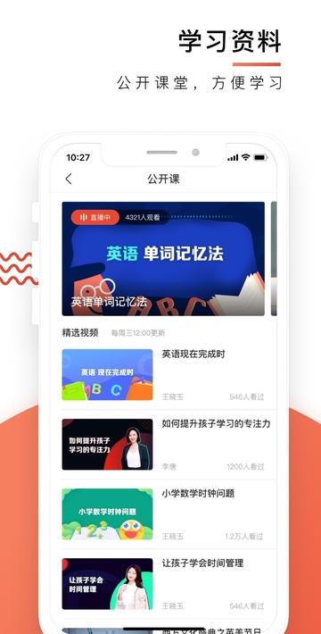 爱智康app下载安卓版