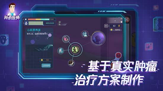 肿瘤医生与游戏下载