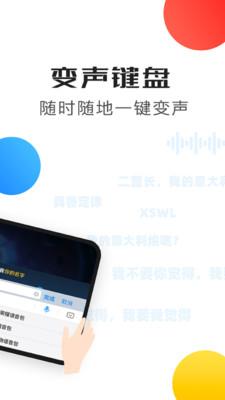 比心变声器语音包官方版安卓版