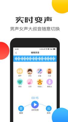 比心变声器语音包官方版安卓版下载