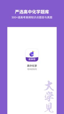 高中化学官方版app