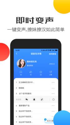 比心变声器语音包app下载