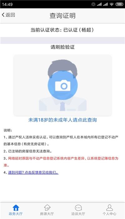 长沙县不动产证查询APP下载