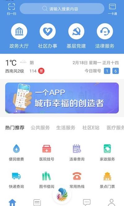 幸福秦皇岛app
