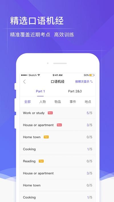 雅思考满分修订版app下载