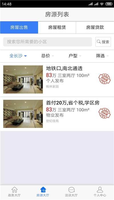 长沙县不动产证查询