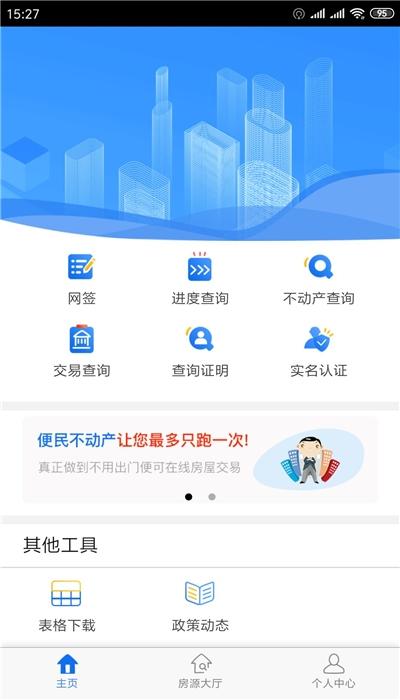 长沙县不动产证查询APP