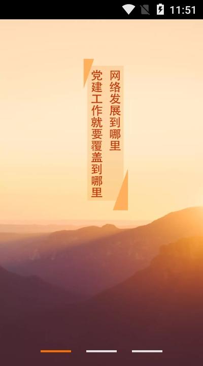 东软党建云平台app下载