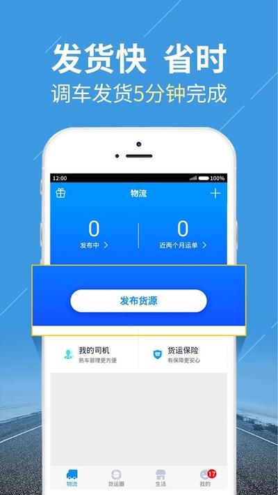陆鲸货主app
