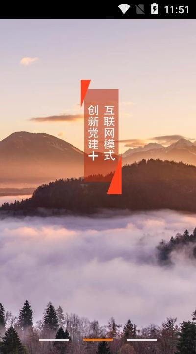 东软党建党建平台安卓版下载