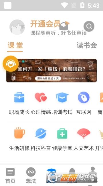 知乎手机版app下载