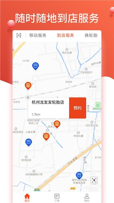 知轮车服司机版app安卓下载