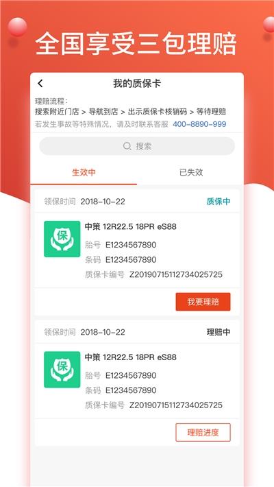 知轮车服司机版app