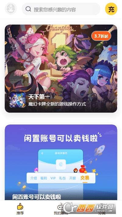 buff手游折扣平台app下载安卓版