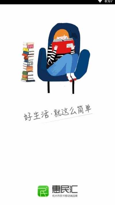 杭州学生健康码申领平台下载