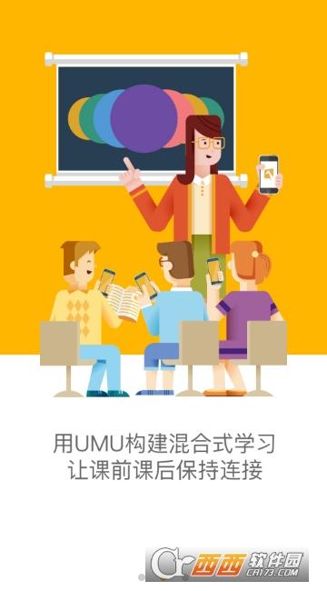 UMU互动