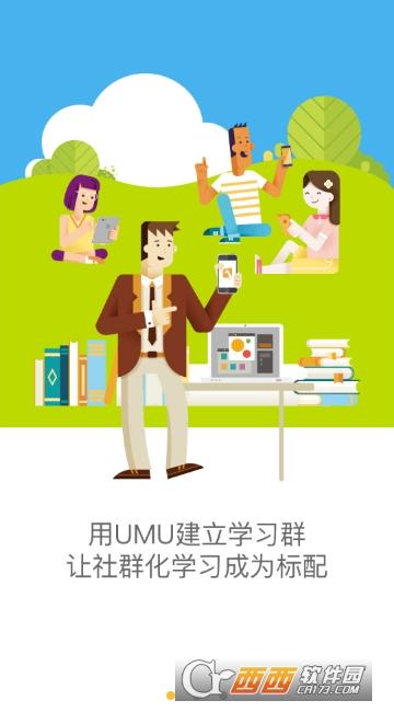 UMU互动app下载