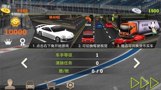真实驾驶游戏