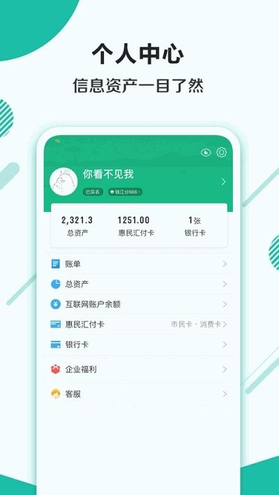 杭州学生健康码安卓版下载