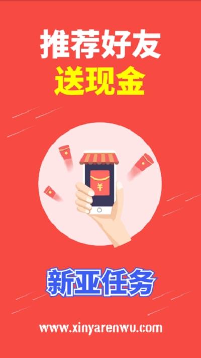 新亚任务app