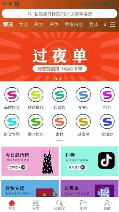 社长省购app