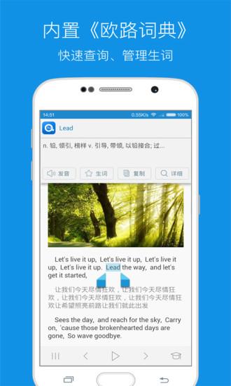 每日英语听力最新版安卓版下载